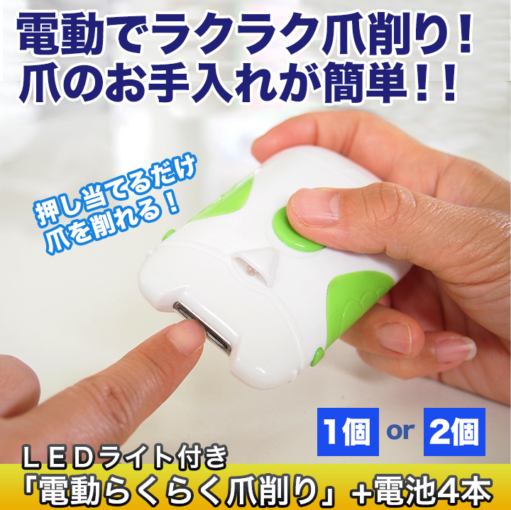 LEDライト付き「らくらく電動爪削り」+電池4本