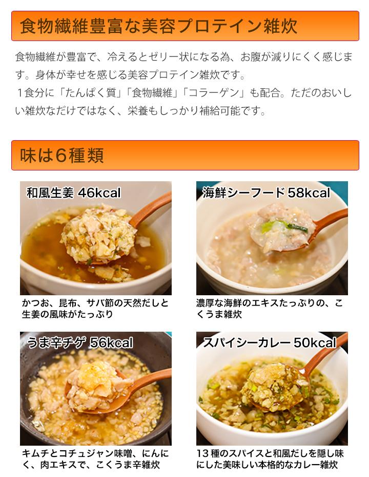 大豆のお肉たっぷり 「おいしい雑炊風スープ」