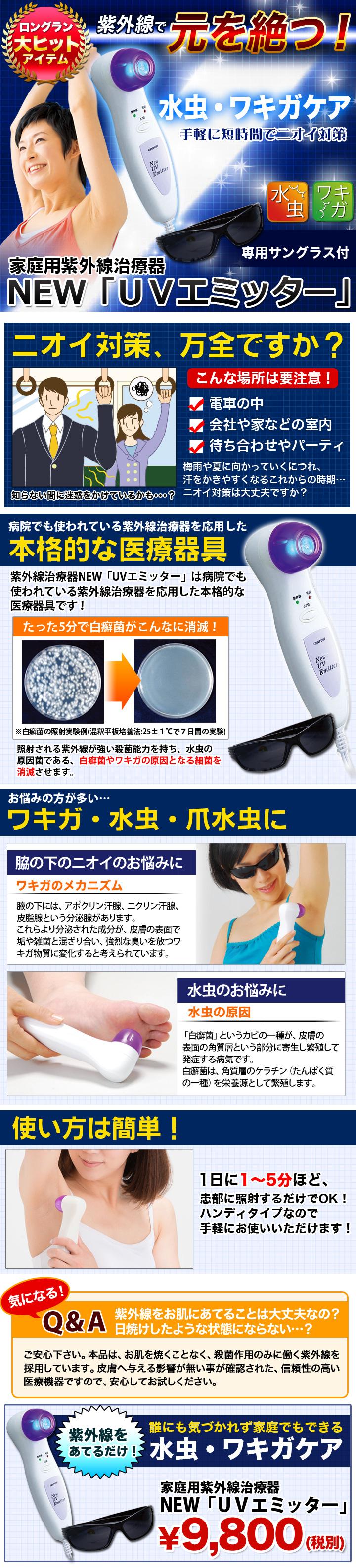 家庭用紫外線治療器NEW 「UVエミッター」