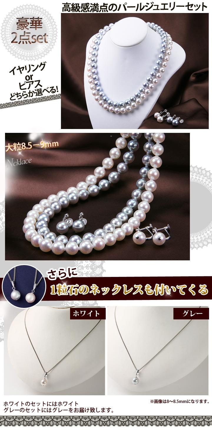 宇和島産あこや「豪華本真珠8.5~9mm 3点セット」