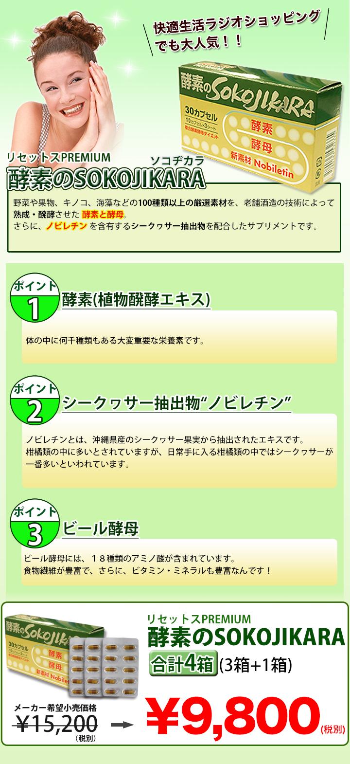 快適生活の酵素のSOKOJIKARA底力 4(3+1)箱