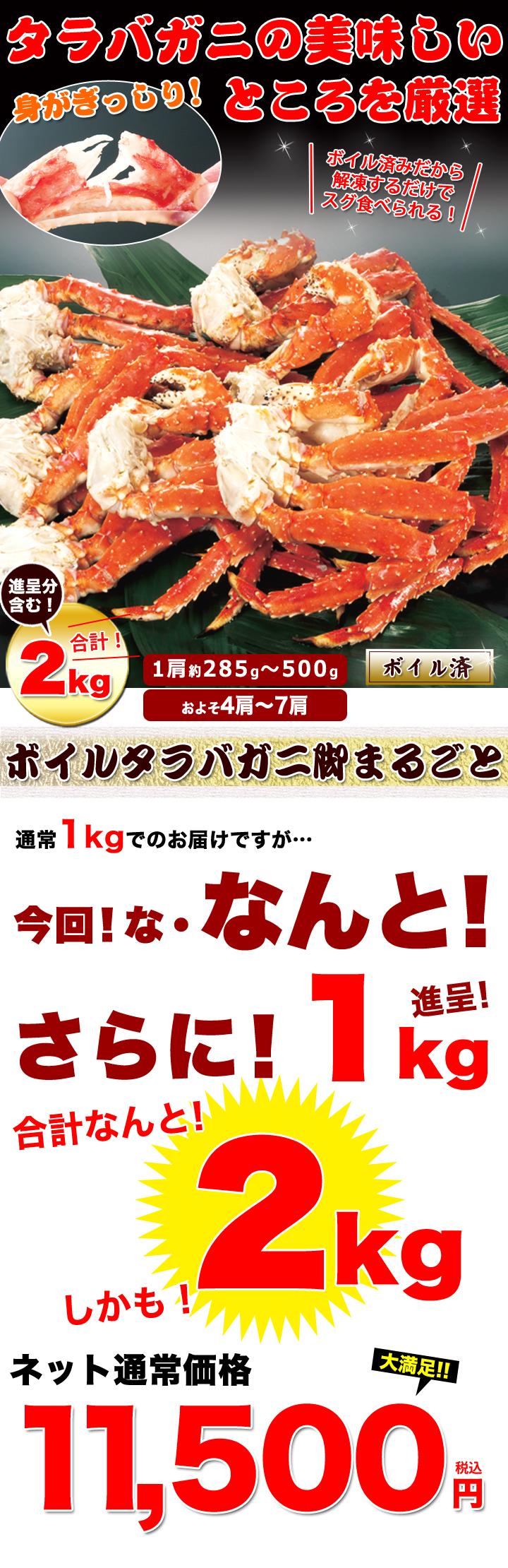 快適生活のボイルタラバガニ脚まるごと 2kg(1kg+1kg)