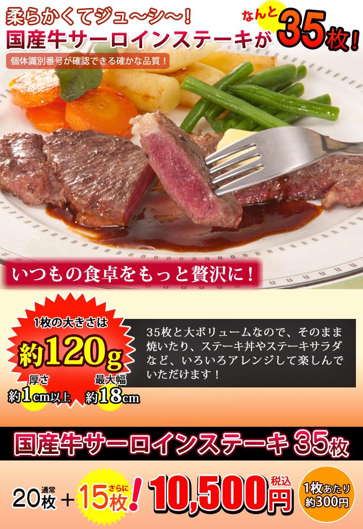 国産牛サーロインステーキ35枚(20+15枚)