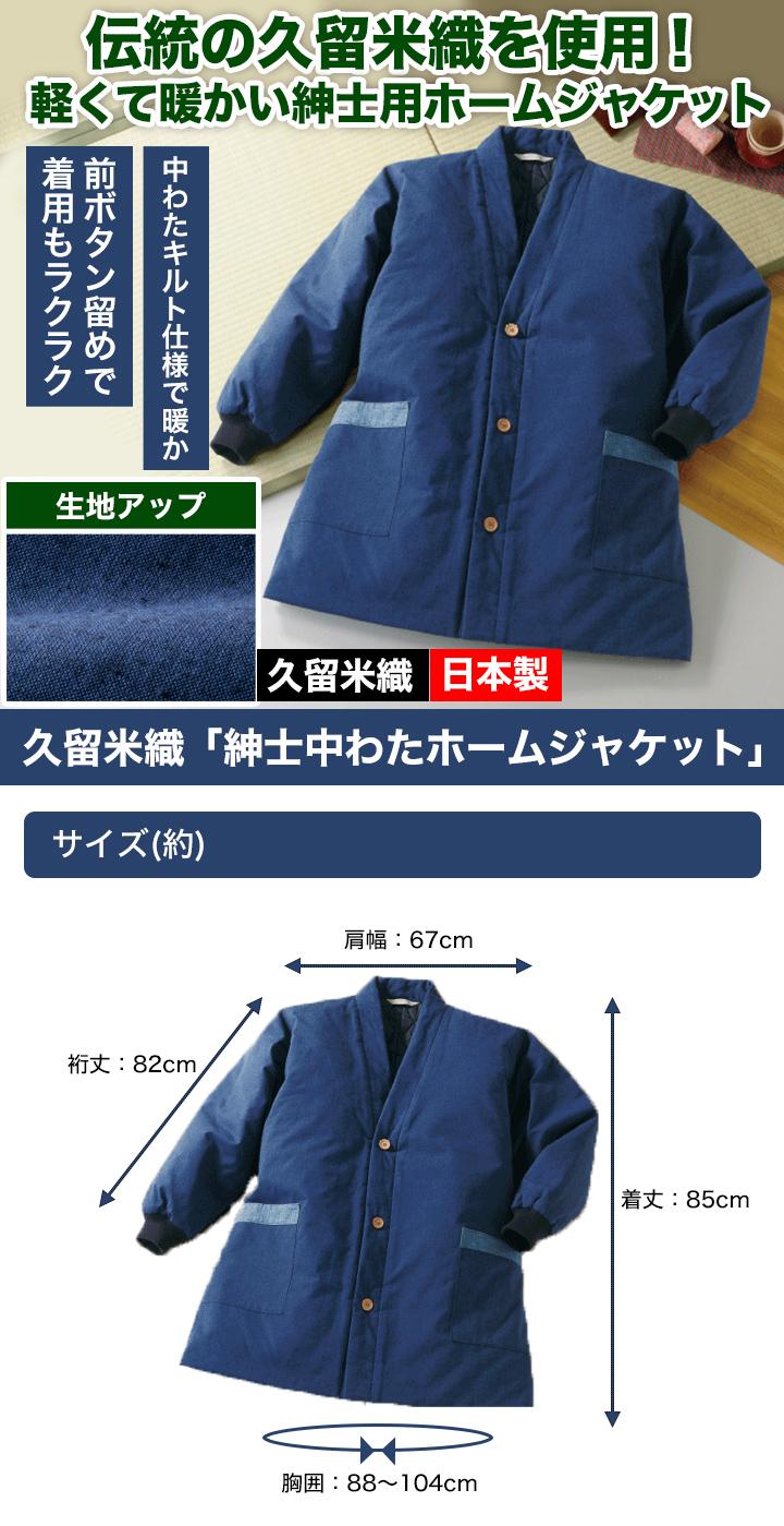 久留米織「紳士中わたホームジャケット」