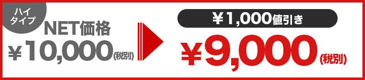 ハイタイプ1000円引き