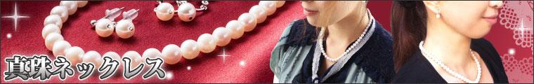 真珠バナー