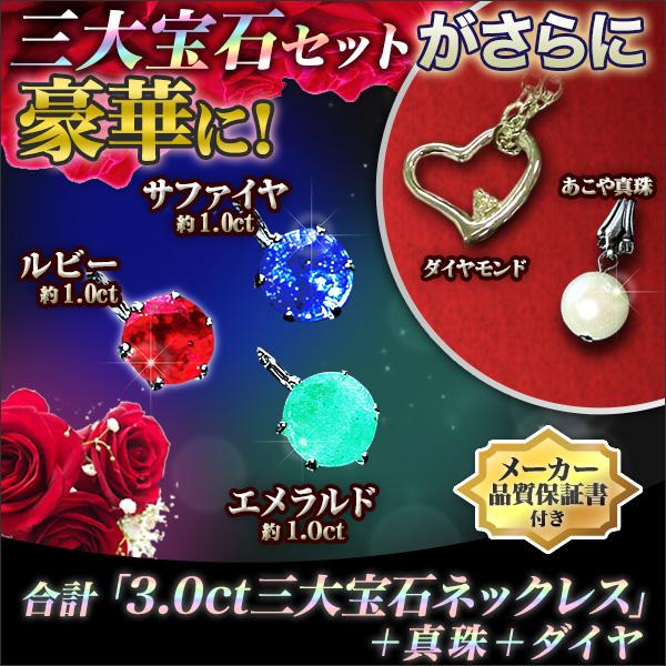 合計「3.0ct三大宝石ネックレス」+真珠+ダイヤ