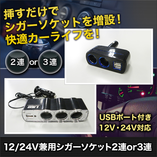 12/24V兼用シガーソケット2連or3連