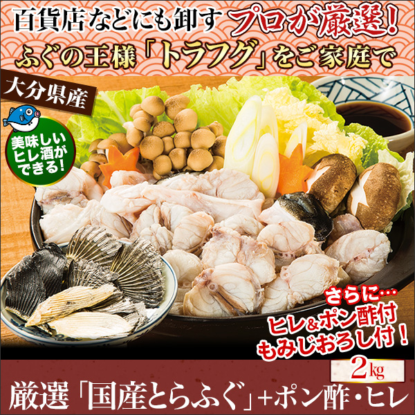 厳選「国産とらふぐ」+ポン酢・ヒレ 2kg