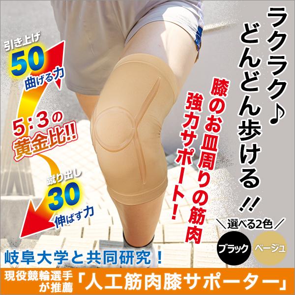 現役競輪選手が推薦「人工筋肉膝サポーター」2枚セット