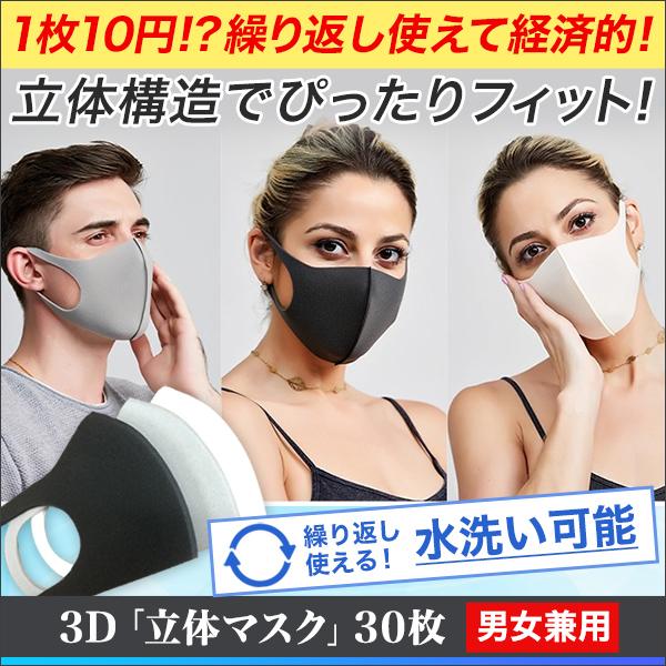 マスクがほしい!水洗い可能な衛生的な3D「立体マスク」30枚 by 快適生活オンライン