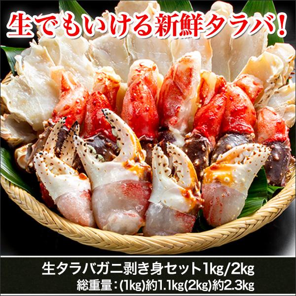 生タラバガニ剥き身セット1kg/2kg