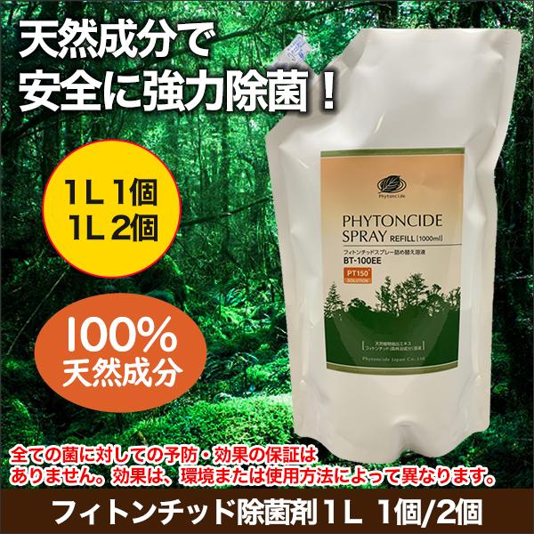 フィトンチッド除菌剤 1個/2個