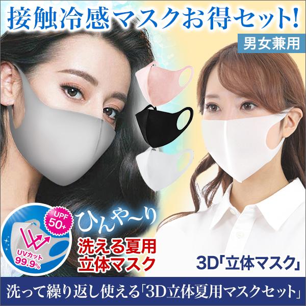 快適生活オンライン立体マスク