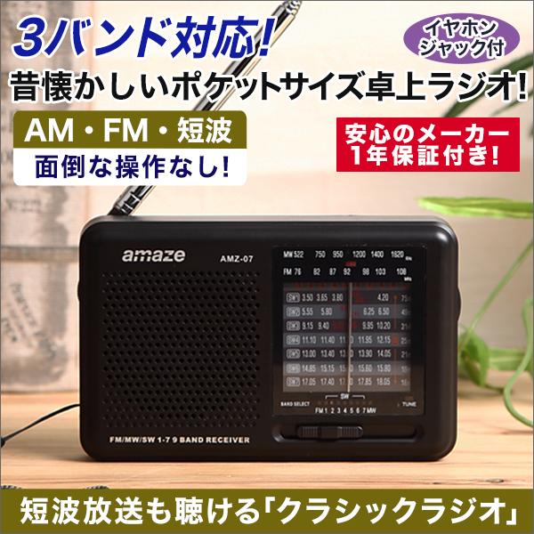 短波放送も聴ける!「クラシックラジオ」