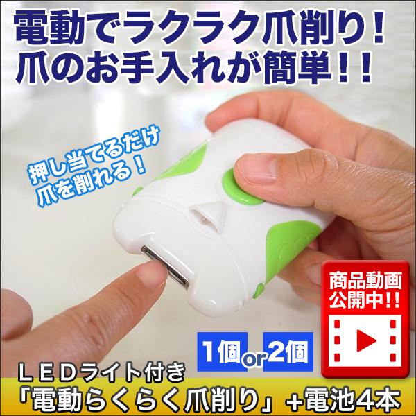 LEDライト付「電動らくらく爪削り」+電池4本