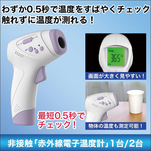 非接触「赤外線センサー温度計」1台/2台