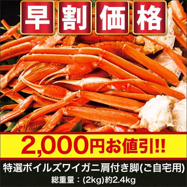 【早割価格】特選ボイルズワイガニ肩付き脚(ご自宅用) 2kg