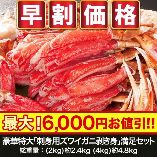 【早割価格】豪華特大「刺身用ズワイガニ剥き身」満足セット 2kg/4kg