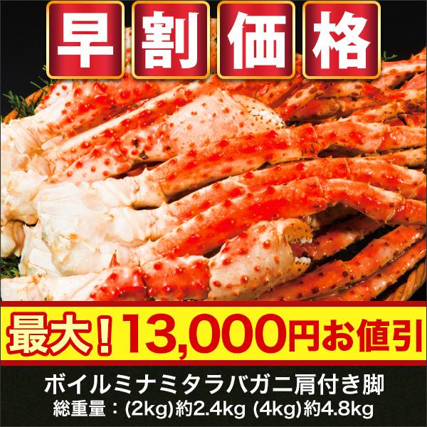 【早割価格】ボイルミナミタラバガニ肩付き脚 2kg/4kg