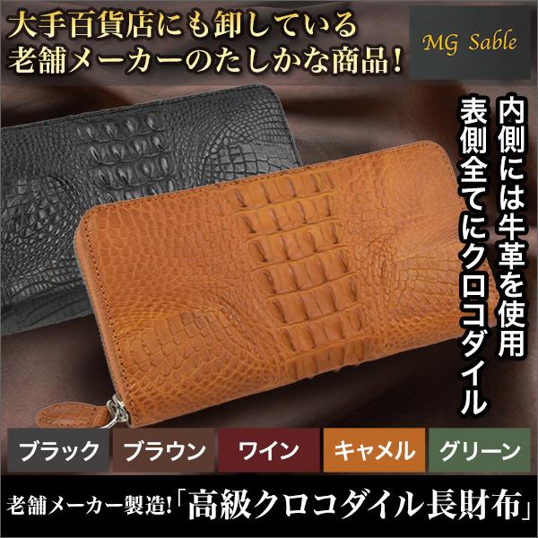 老舗メーカー製造!「高級クロコダイル長財布」