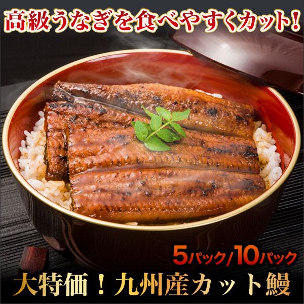大特価!九州産カット鰻 5パック/10パック