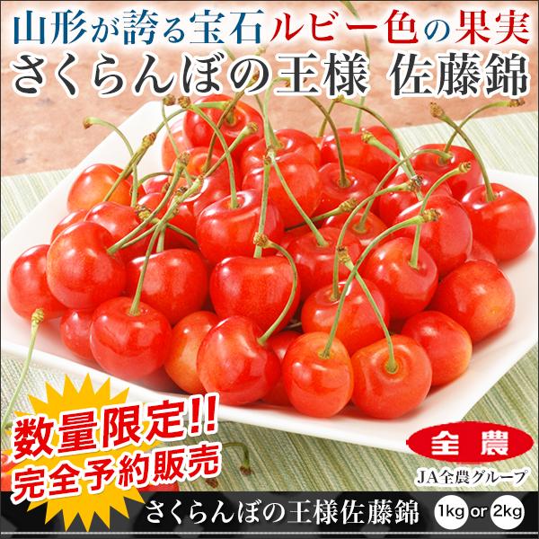 産地直送予約販売商品「さくらんぼの王様佐藤錦」