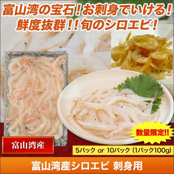 富山湾産シロエビ 刺身用 5パック/10パック