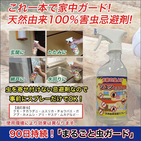 90日持続!「まるごと虫ガード」2本/4本