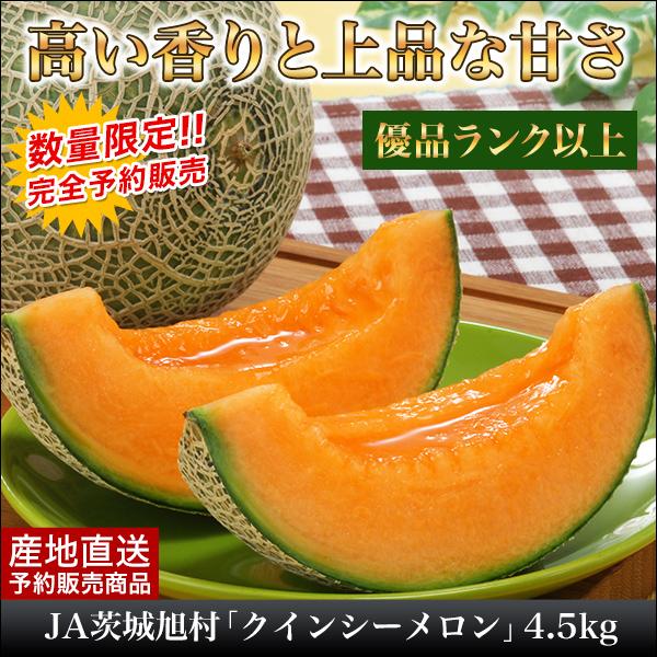 JA茨城旭村「クインシーメロン」4.5kg