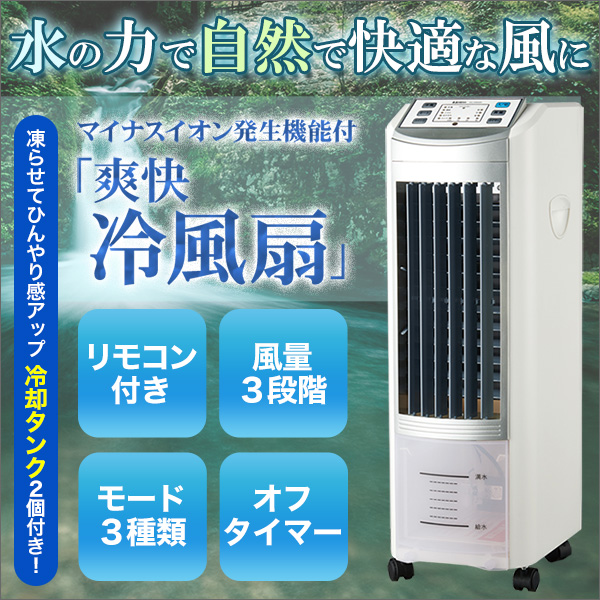 マイナスイオン発生機能付「爽快冷風扇」