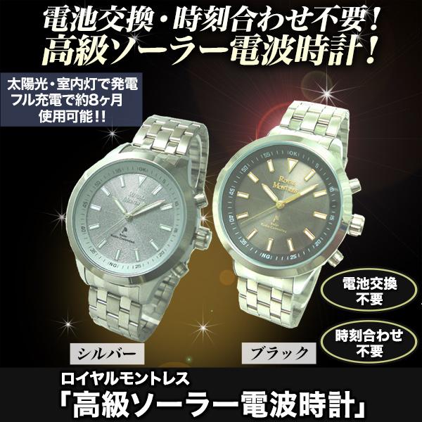 ロイヤルモントレス「高級ソーラー電波時計」ブラック/シルバー