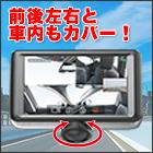 バックカメラ搭載「360°ドライブレコーダー」
