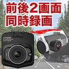 リアカメラ付HDドライブレコーダー