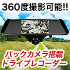 バックカメラ搭載 「360°ミラー型ドライブレコーダー」